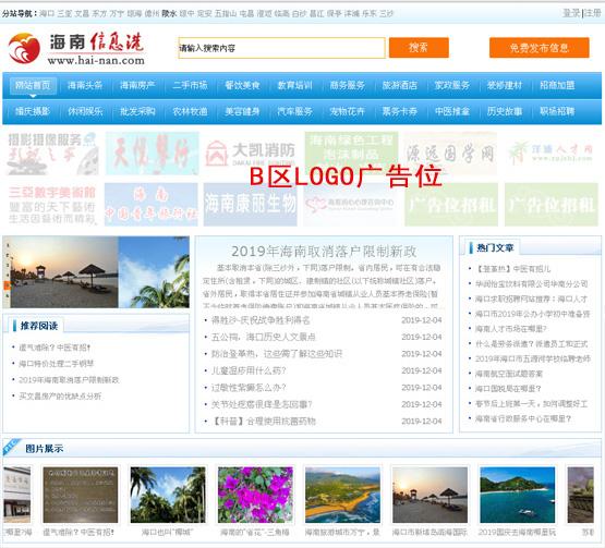 海南信息港