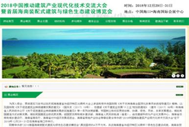 2018中国推动建筑产业现代化技术交流大会暨首届海南装配式建筑与绿色生态建设博览会