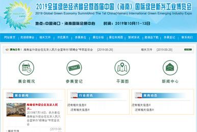 2019全球绿色经济峰会暨首届中国(海南)国际绿色新兴工业博览会