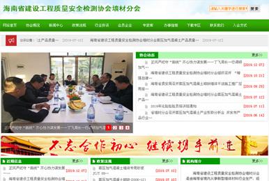 海南省建设工程质量安全检测协会墙材分会