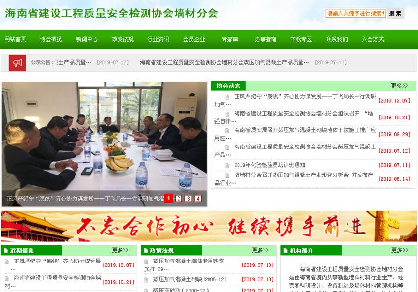 海南省建设工程质量安全检测协会墙材分会bob足球app官网截图