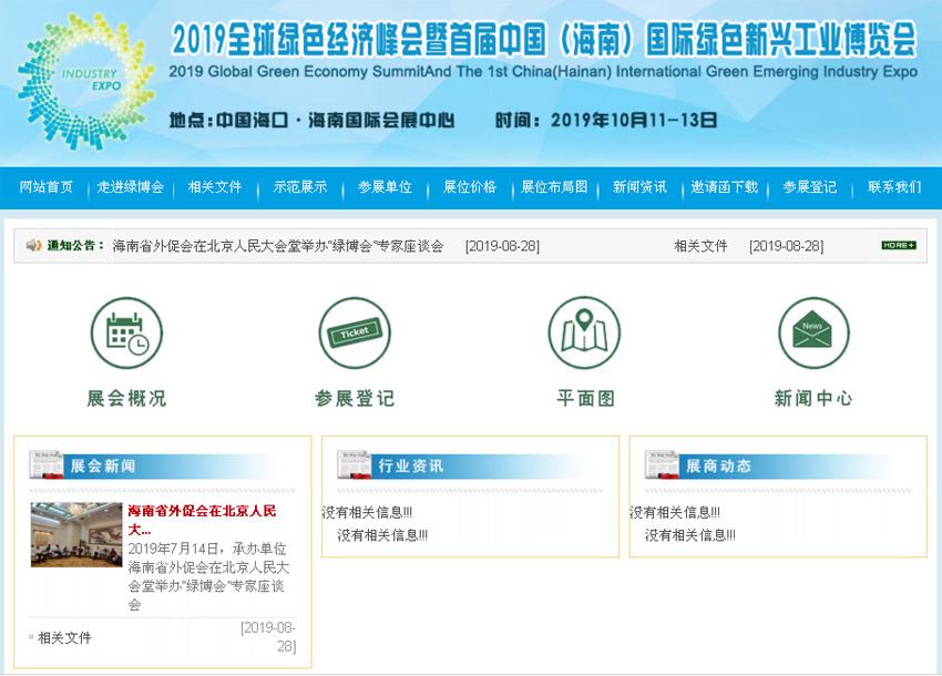 2019全球绿色经济峰会暨首届中国(海南)国际绿色新兴工业博览会bob足球app官网截图