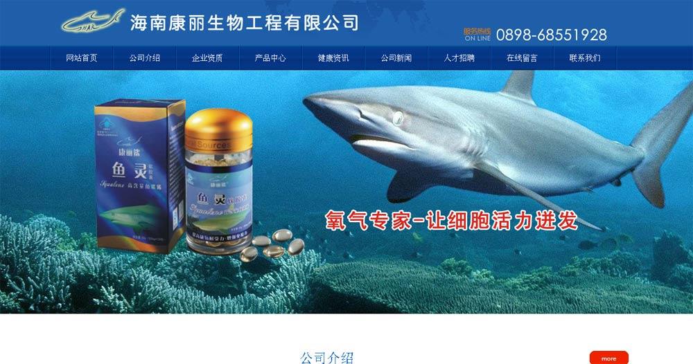 海南康丽生物工程有限公司bob足球app官网截图