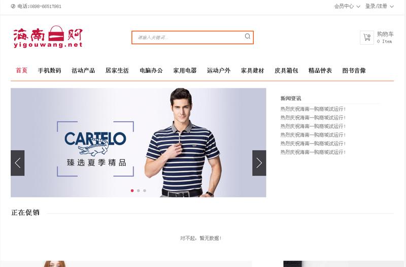 海南一购商贸有限公司bob足球app官网截图